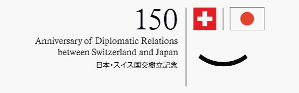 Official Anniversary of Diplomatic Relations between Switzerland and Japan Logo