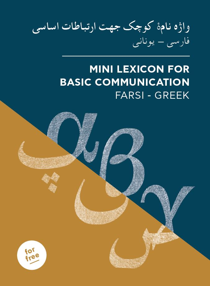 front cover of the Farsi-Greek/English Lexicon