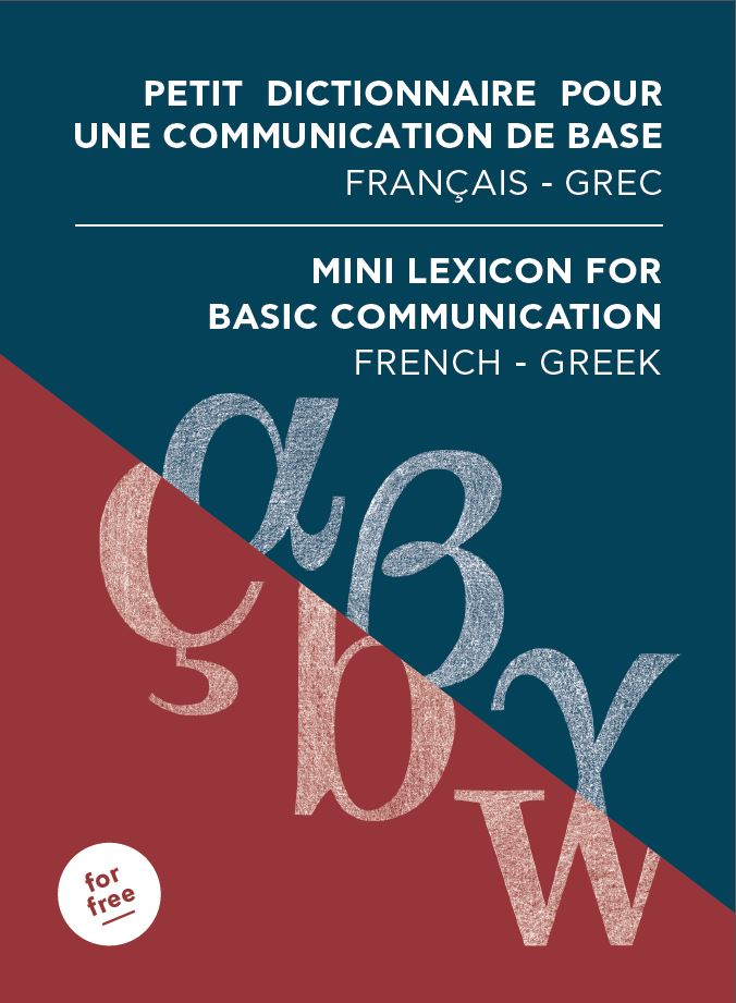 front cover of the French-Greek/English Lexicon