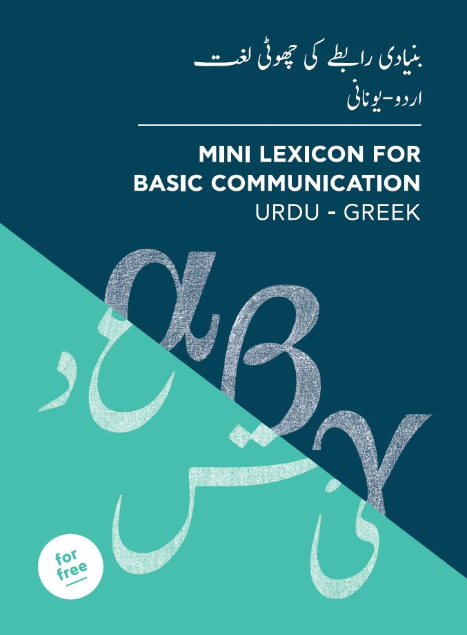 front cover of the Urdu-Greek/English Lexicon