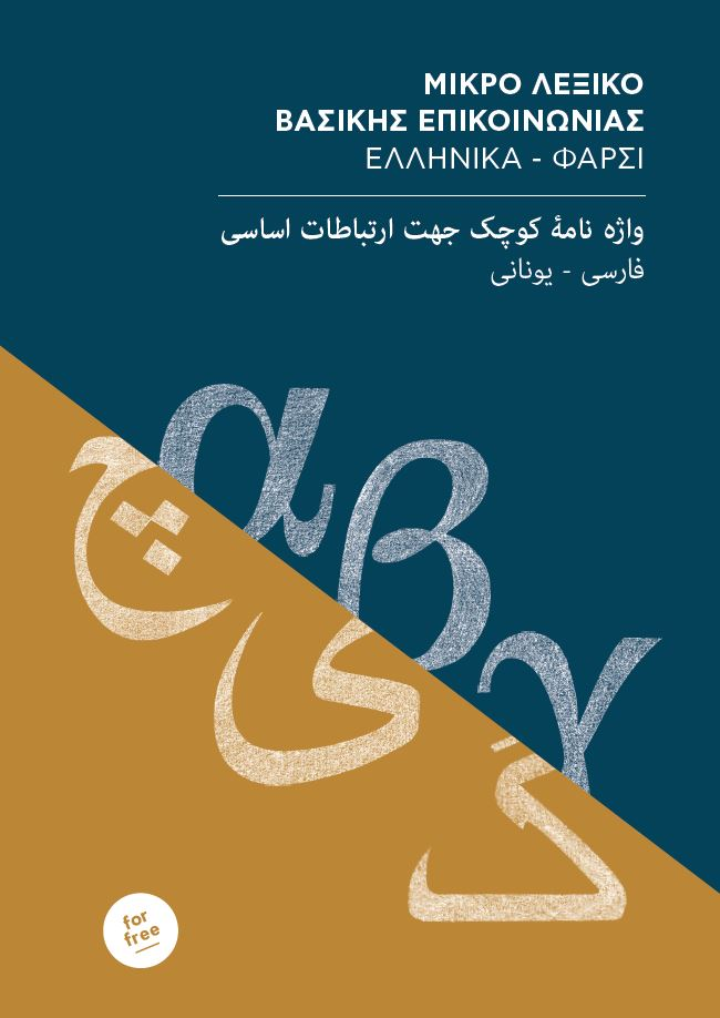 front cover of the Greek/English-Farsi Lexicon