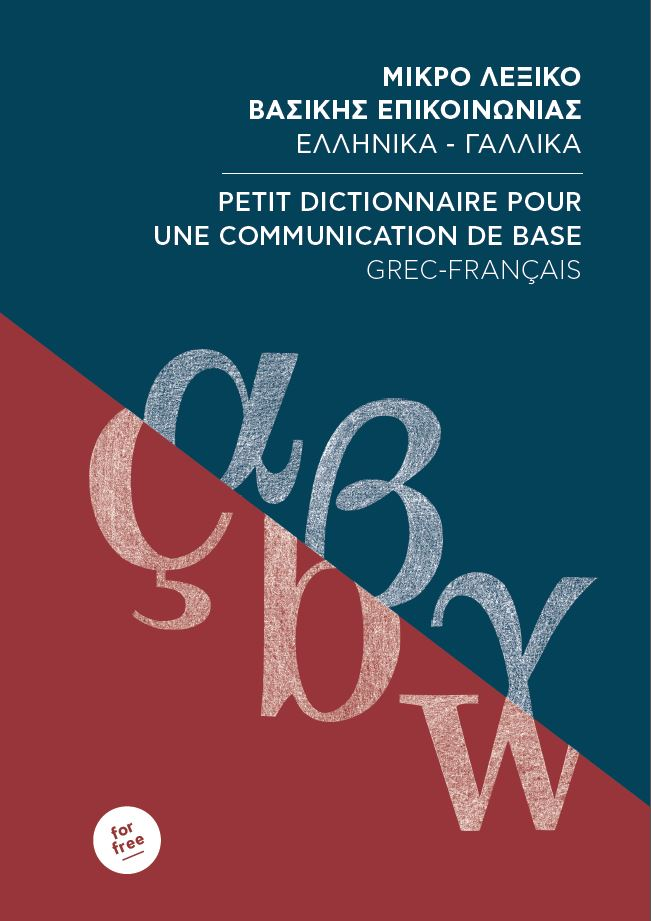 front cover of the Greek/English-French Lexicon