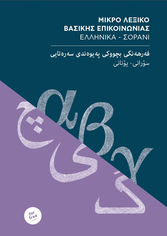 front cover of the Greek/English-Sorani Lexicon