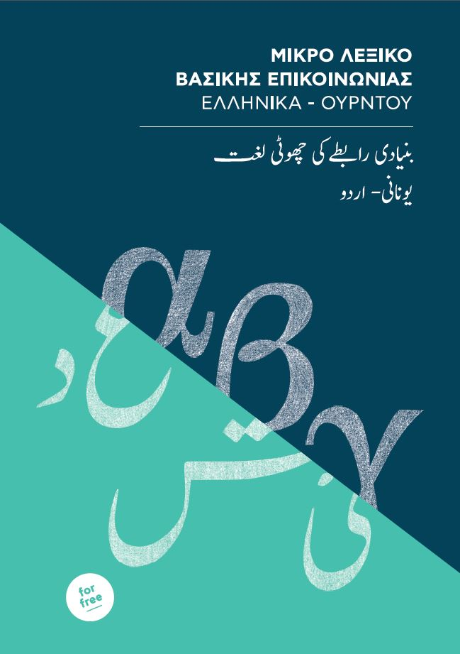 front cover of the Greek/English-Urdu Lexicon